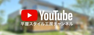 平屋スタイル工房YouTubeチャンネル